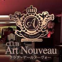 袋町クラブ・ラウンジCLUB Art Nouveau(クラブ アールヌーヴォー)