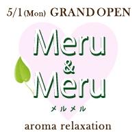 新潟東区リラクゼーションmeru&meru(メルメル)