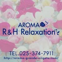 新潟・新発田全域リラクゼーションAROMA R&H Relaxation(アロマ アール&エイチ リラクゼーション)