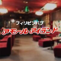 新潟駅前外人パブ・クラブアモールアイランド