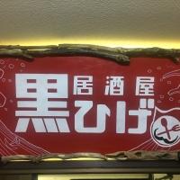 古町居酒屋・バー黒ひげ(クロヒゲ)