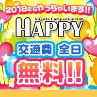 新潟・新発田全域コンパニオンクラブ新潟コンパニオンクラブ HAPPY(ニイガタコンパニオンクラブ ハッピー)
