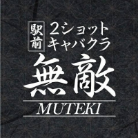 MUTEKI 無敵