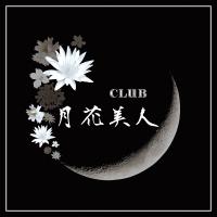 古町キャバクラCLUB 月花美人(クラブゲッカビジン)