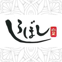 古町スナックしろぼし(シロボシ)