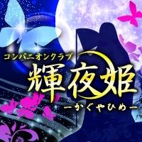 長岡・三条全域コンパニオンクラブ輝夜姫(カグヤヒメ)