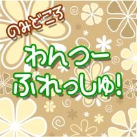 袋町スナックわんつーふれっしゅ【1・2ふれっしゅ】(ワンツーフレッシュ)