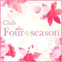 本寺小路キャバクラClub Four season(クラブフォーシーズン)