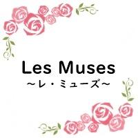 新潟西区スナックLes Muses〜レ・ミューズ〜(レミューズ)