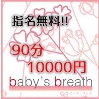 新潟駅前メンズエステbaby's breath(ベイビーズ ブレス)