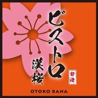 ビストロ漢桜