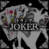 新潟・新発田全域コンパニオンクラブトランプ~Joker〜(トランプ~ジョーカー)