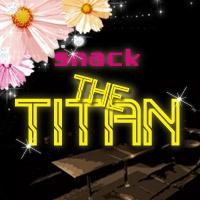 権堂スナックsnack THE TITAN(スナック タイタン)