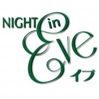 塩尻スナックNIGHT IN EVE(ナイト イン イヴ)