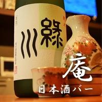 殿町居酒屋・バー日本酒バー庵(ニホンシュバーイオリ)