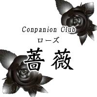 長岡・三条全域コンパニオンクラブConpanion Club 薔薇 -ローズ-(コンパニオンクラブローズ)