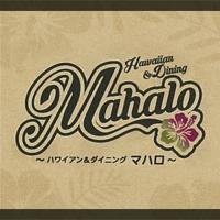 殿町居酒屋・バーHawaiian &Dining Mahalo(ハワイアンアンドダイニング マハロ)