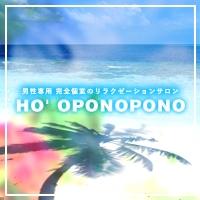 上越リラクゼーションHO'OPONOPONO上越店-オポノポノ-(オポノポノジョウエツテン)