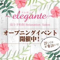 〜Elegante〜完全予約制Relaxation Salon