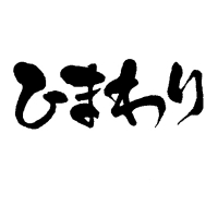 新潟南区スナックひまわり(ヒマワリ)