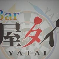 新潟駅前居酒屋・バー屋タイ(ヤタイ)