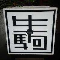 新潟駅前居酒屋・バー新潟生駒(ニイガタイコマ)