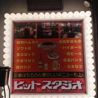 新潟駅前居酒屋・バー昭和歌謡曲酒場ヒットスタジオ(ショウワカヨウキョクサカバヒットスタジオ)