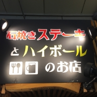 古町居酒屋・バー石焼ステーキとハイボール(イシヤキステーキトハイボール)