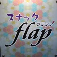 新潟駅前スナックスナック flap(スナック フラップ)