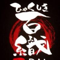 新潟駅前居酒屋・バー百識(ヒャクシキ)