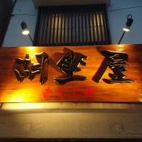 新潟駅前居酒屋・バー胡座屋(アグラヤ)