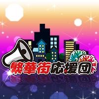 新潟・新発田全域その他業種繁華街応援団(ハンカガイオウエンダン)