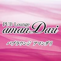飯田クラブ・ラウンジPUB Lounge amanDari(パブ ラウンジ アマンダリ)
