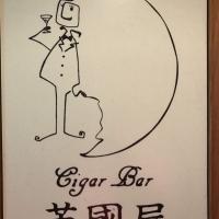 古町居酒屋・バー英國屋(エイクニヤ)