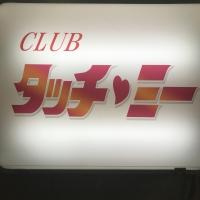 権堂セクキャバCLUB タッチ ミー(クラブ タッチミー)