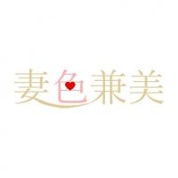 新潟・新発田全域メンズエステ妻色兼美 新潟中央店   (サイショクケンビ ニイガタチュウオウテン)