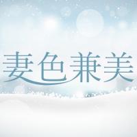 新潟駅南メンズエステ妻色兼美 新潟中央店   (サイショクケンビ ニイガタチュウオウテン)