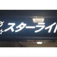 権堂スナックスターライト