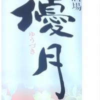 権堂居酒屋・バー優月(ユウヅキ)