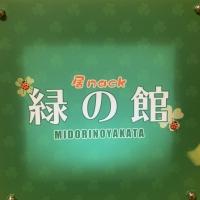 松本駅前スナック緑の館(ミドリノヤカタ)