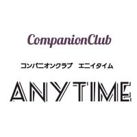 その他コンパニオンクラブAnyTime -エニィタイム(エニィタイム)