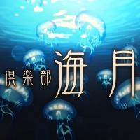 権堂クラブ・ラウンジ倶楽部 海月(クラブ クラゲ)