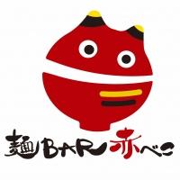 本寺小路居酒屋・バー麺BAR 赤べこ(メンバーアカベコ)