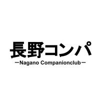 長野全域コンパニオンクラブ長野コンパ(ナガノコンパ)