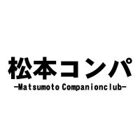 松本コンパニオンクラブ松本コンパ(マツモトコンパ)