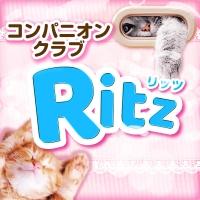 佐久コンパニオンクラブRitz(リッツ)