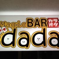 新潟駅前居酒屋・バーマジックバーdada(マジックバーダダ)