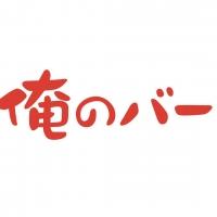権堂居酒屋・バー俺のバー(オレノバー)
