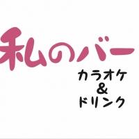 権堂居酒屋・バー私のバー(ワタシノバ—)