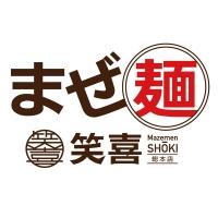 新潟駅前ラーメンまぜ麺 笑喜 - 総本店 -(マゼメン ショウキ )